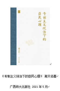 《专制主义统治下的臣民心理》:一部古代专制主义统治下的臣民心态史-出版人杂志官网