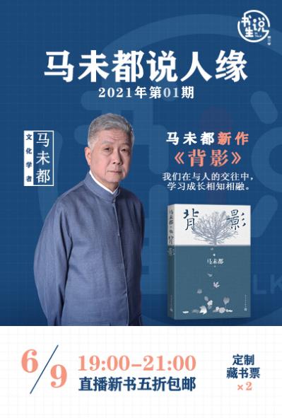 名家大咖助阵京东618  马未都携新书连麦京东图书《书生说》-出版人杂志官网