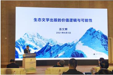 广西师大社集团党委副书记、总编辑汤文辉受邀出席六五环境日主题论坛并做主题发言