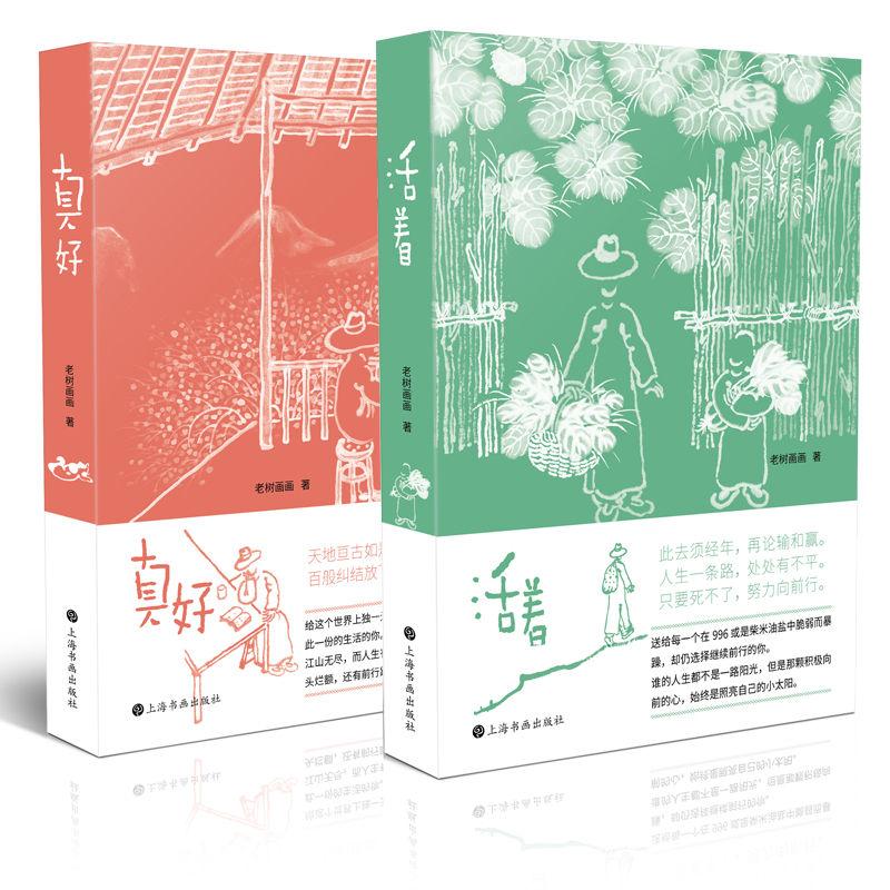 老树画画时隔4年全新力作《活着》《真好》出版,收录230余件作品及17篇自述-出版人杂志官网