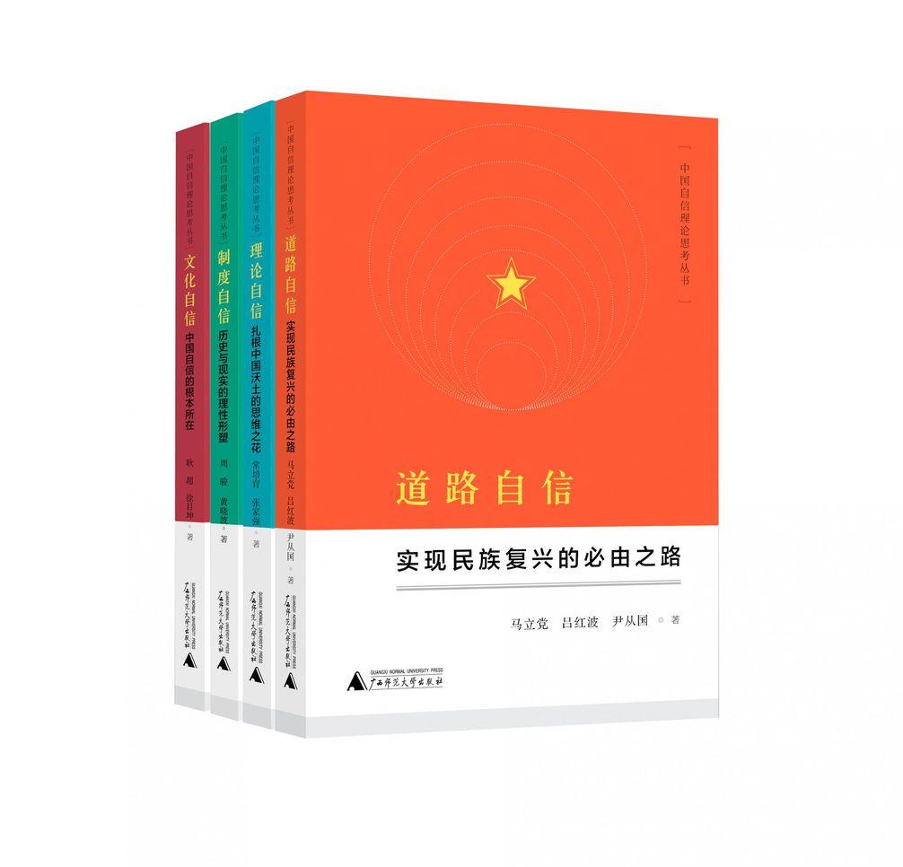 """""""四个自信""""的学术表达——""""中国自信理论思考丛书""""出版-出版人杂志官网"""