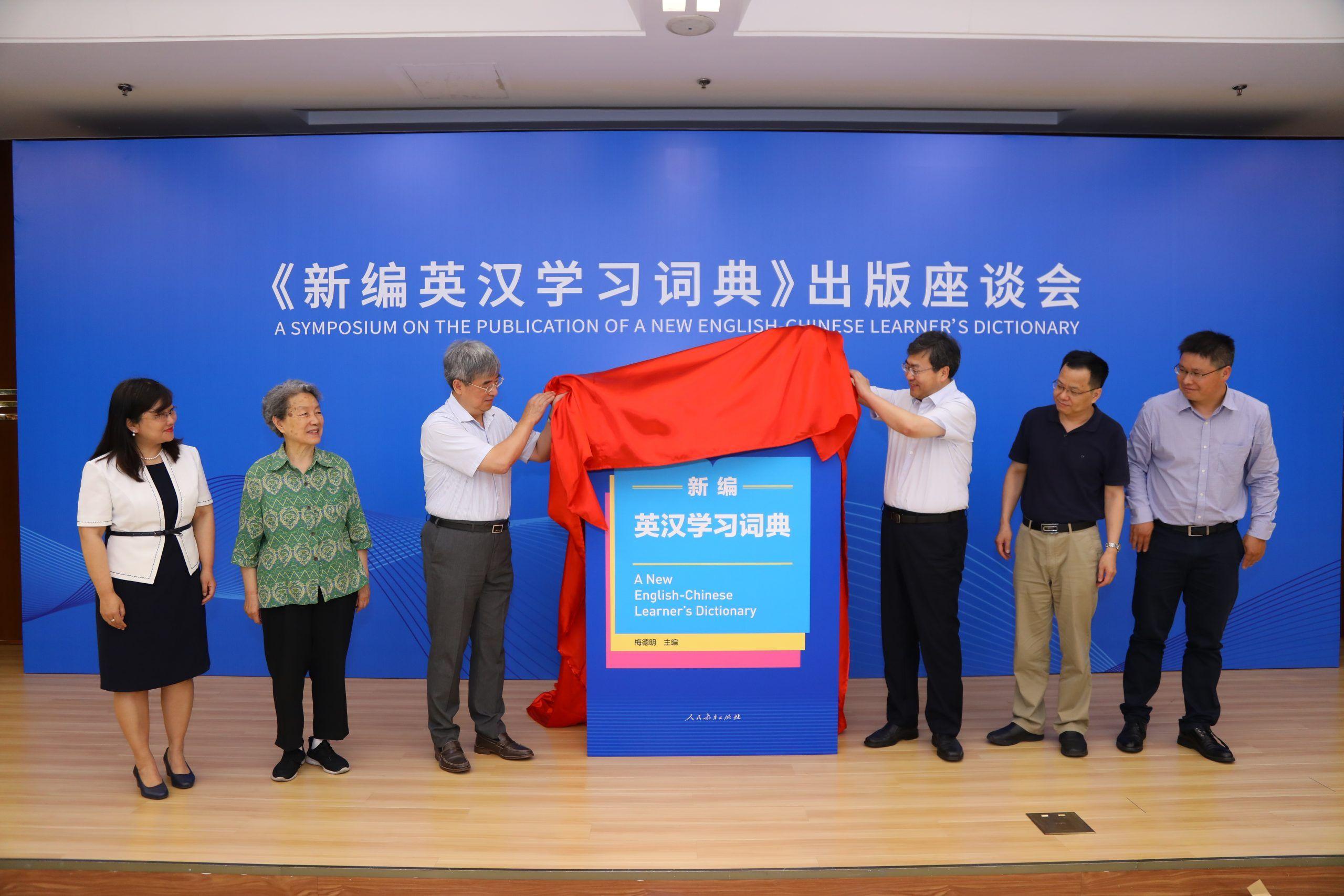 国内第一本原创英汉学习词典《新编英汉学习词典》今日在京发布