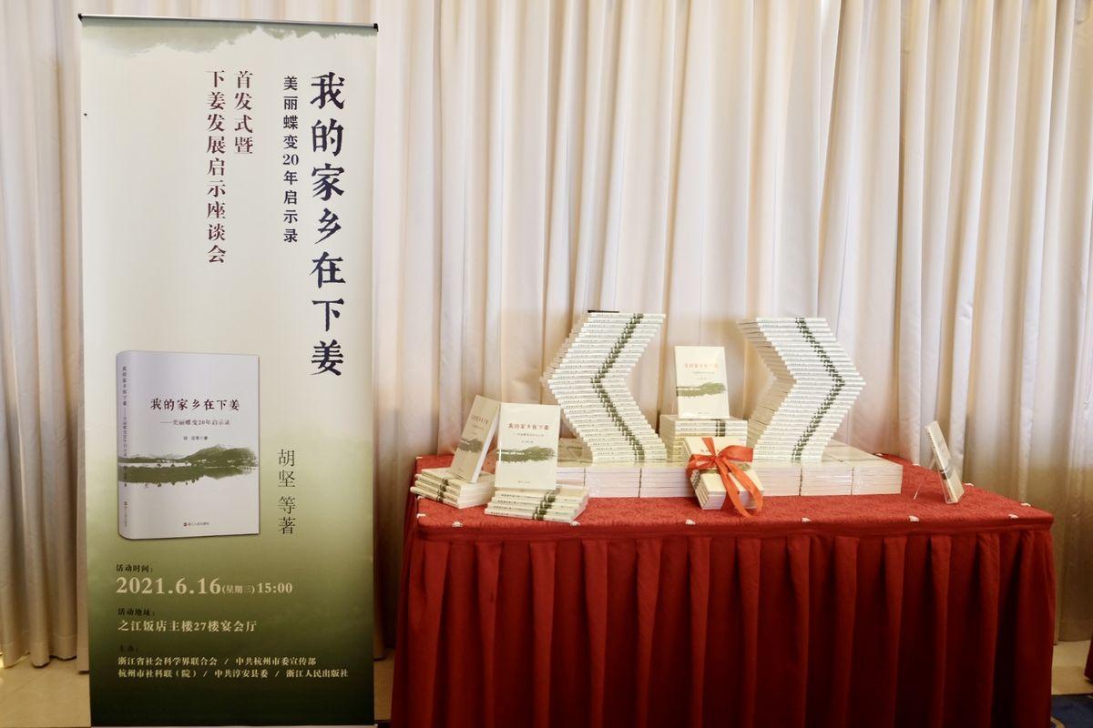 《我的家乡在下姜》首发式暨下姜发展启示座谈会在杭举行,叙说浙江乡村蝶变-出版人杂志官网
