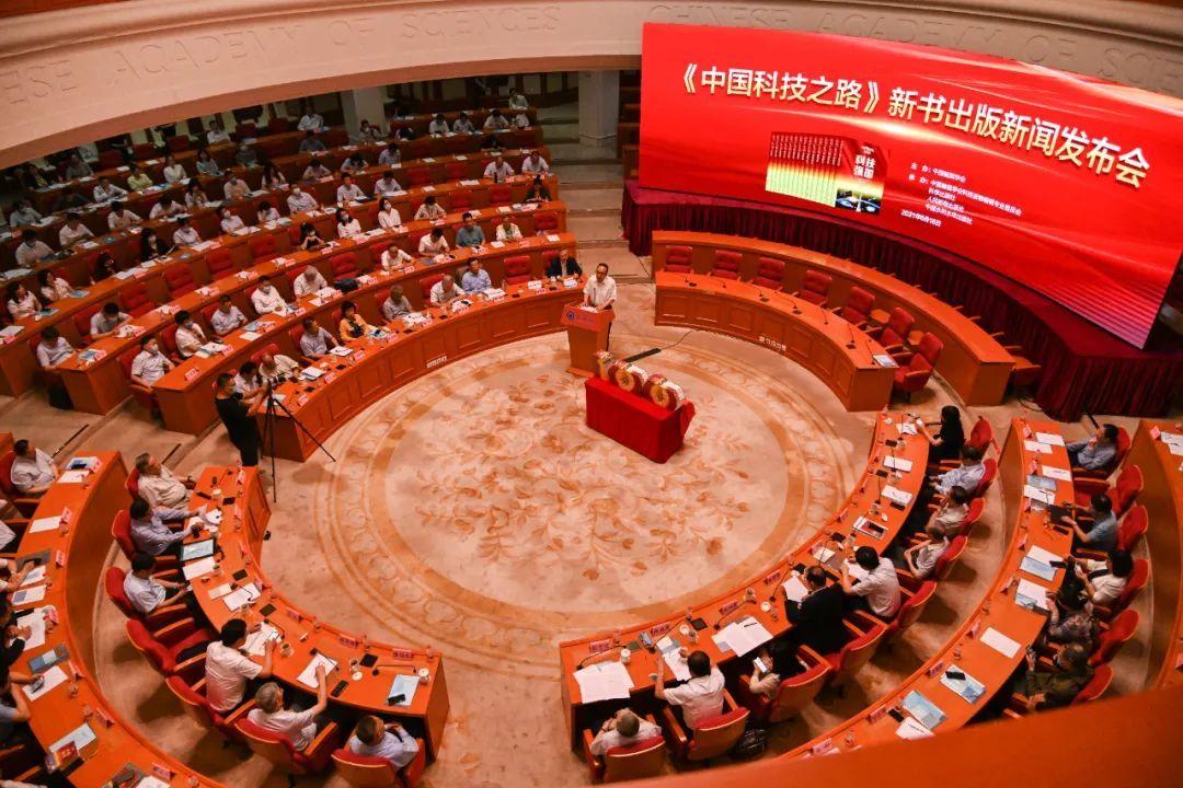 大型科技丛书《中国科技之路》发布,聚焦科技自立自强-出版人杂志官网