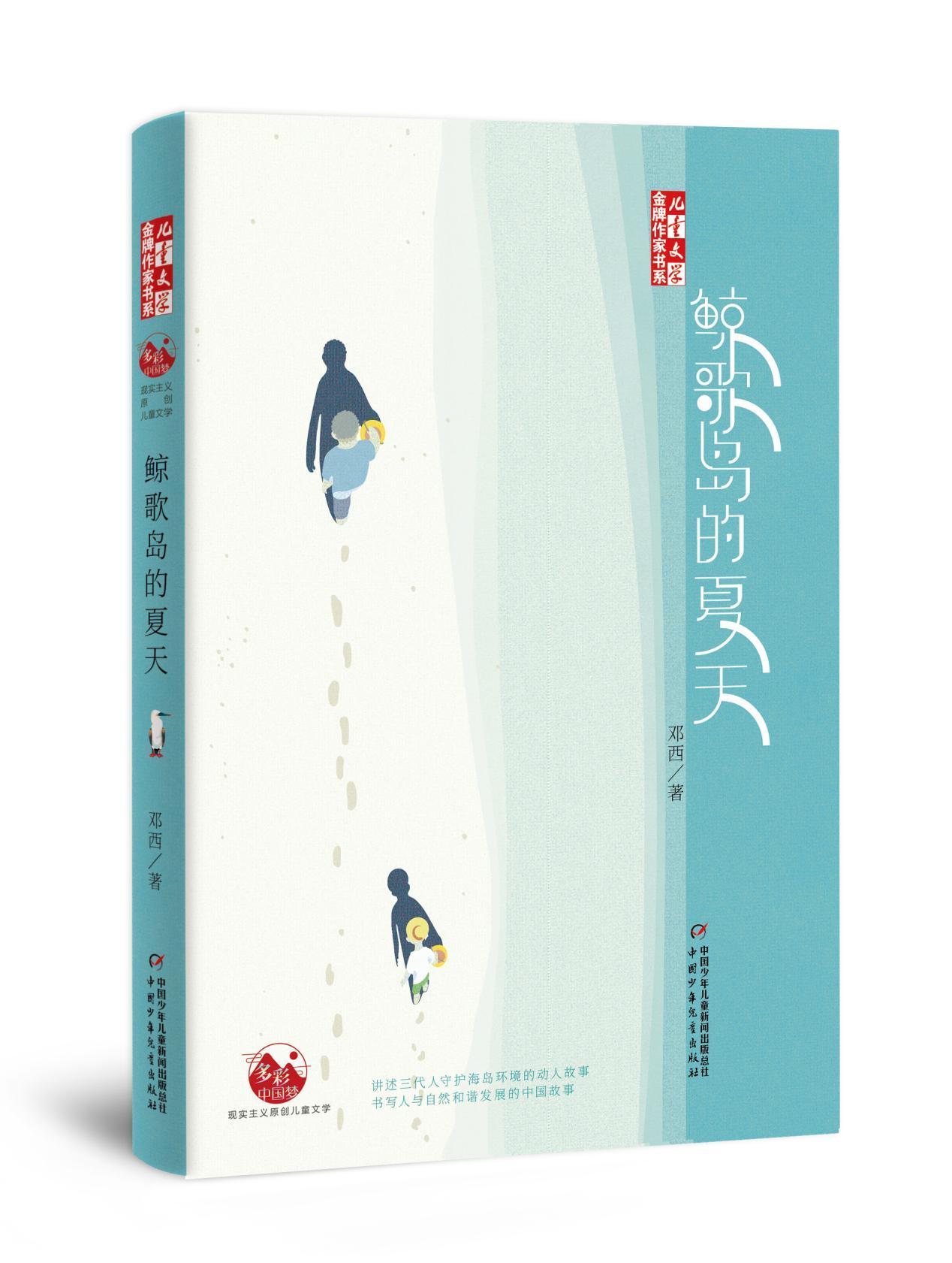 《鲸歌岛的夏天》由中少社出版,海南作家邓西以海南和西沙为原型展开一部疗愈之作