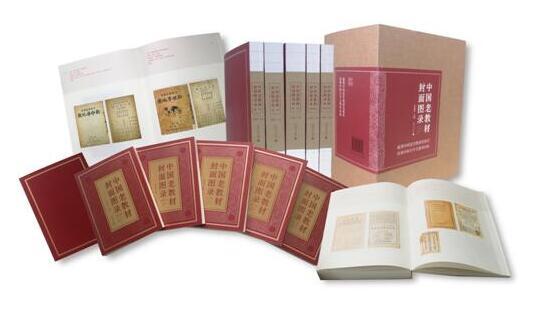广西师大社《中国老教材封面图录》等三种图书获第五届中国出版政府奖