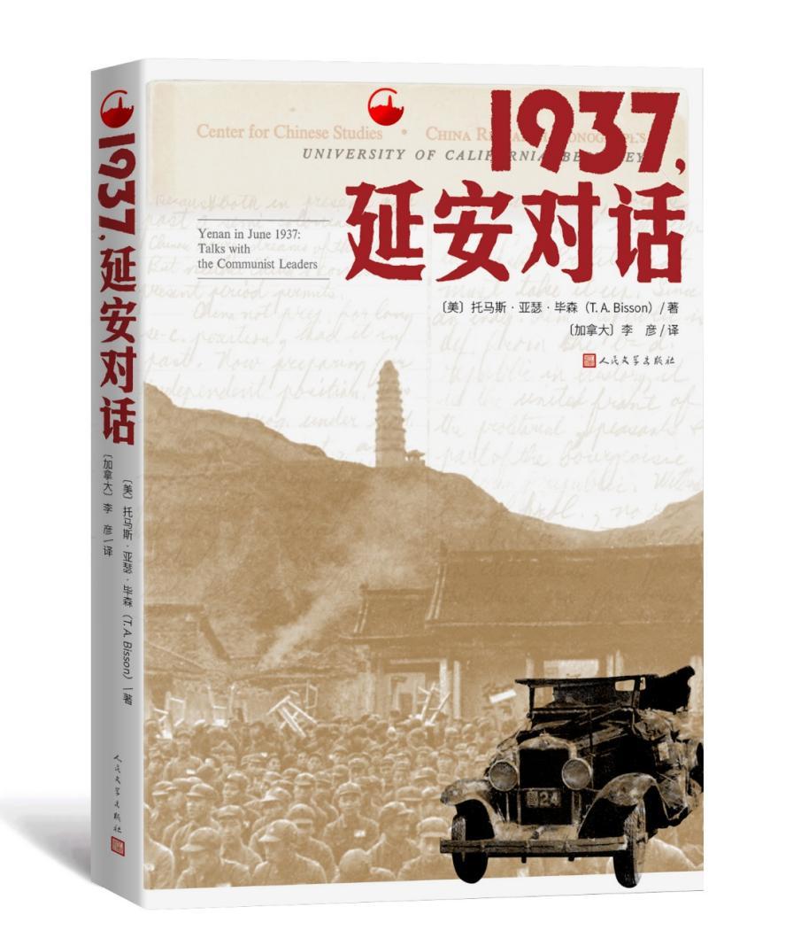 尘封80年的珍贵史料,历时3年编辑,这部作品见证百年征程中的大势所趋!