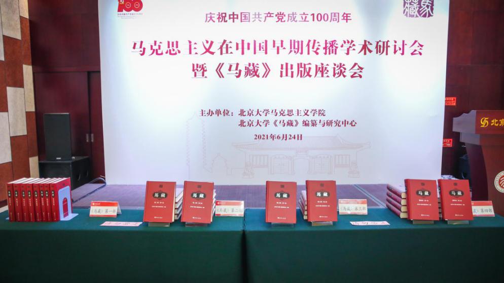 马克思主义在中国早期传播学术研讨会暨《马藏》出版座谈会在北京大学举行-出版人杂志官网