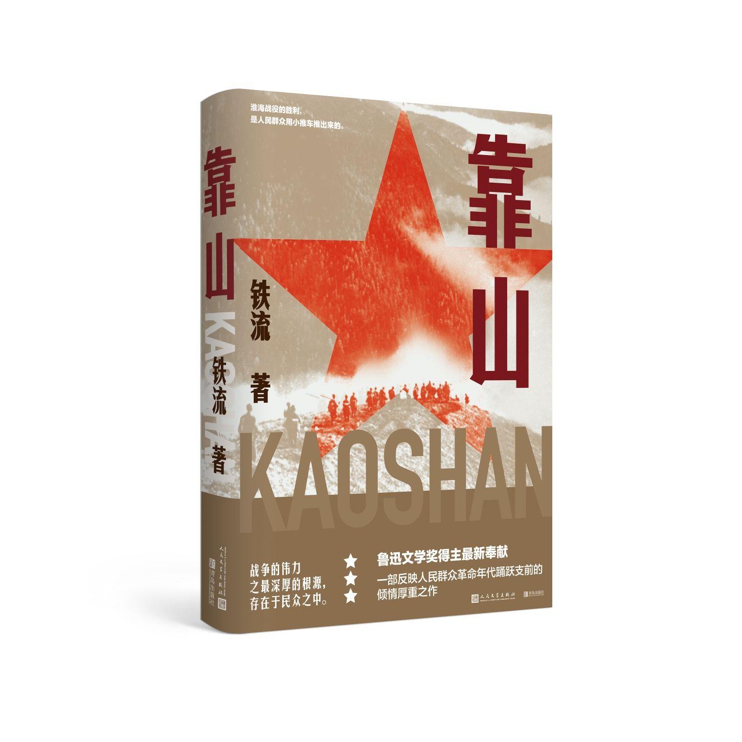 鲁迅文学奖得主铁流新作《靠山》,记述战争年代人民踊跃支前的动人故事
