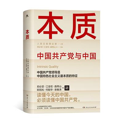向建党百年献礼,湖南出版集团将重磅推出《本质:中国共产党与中国》