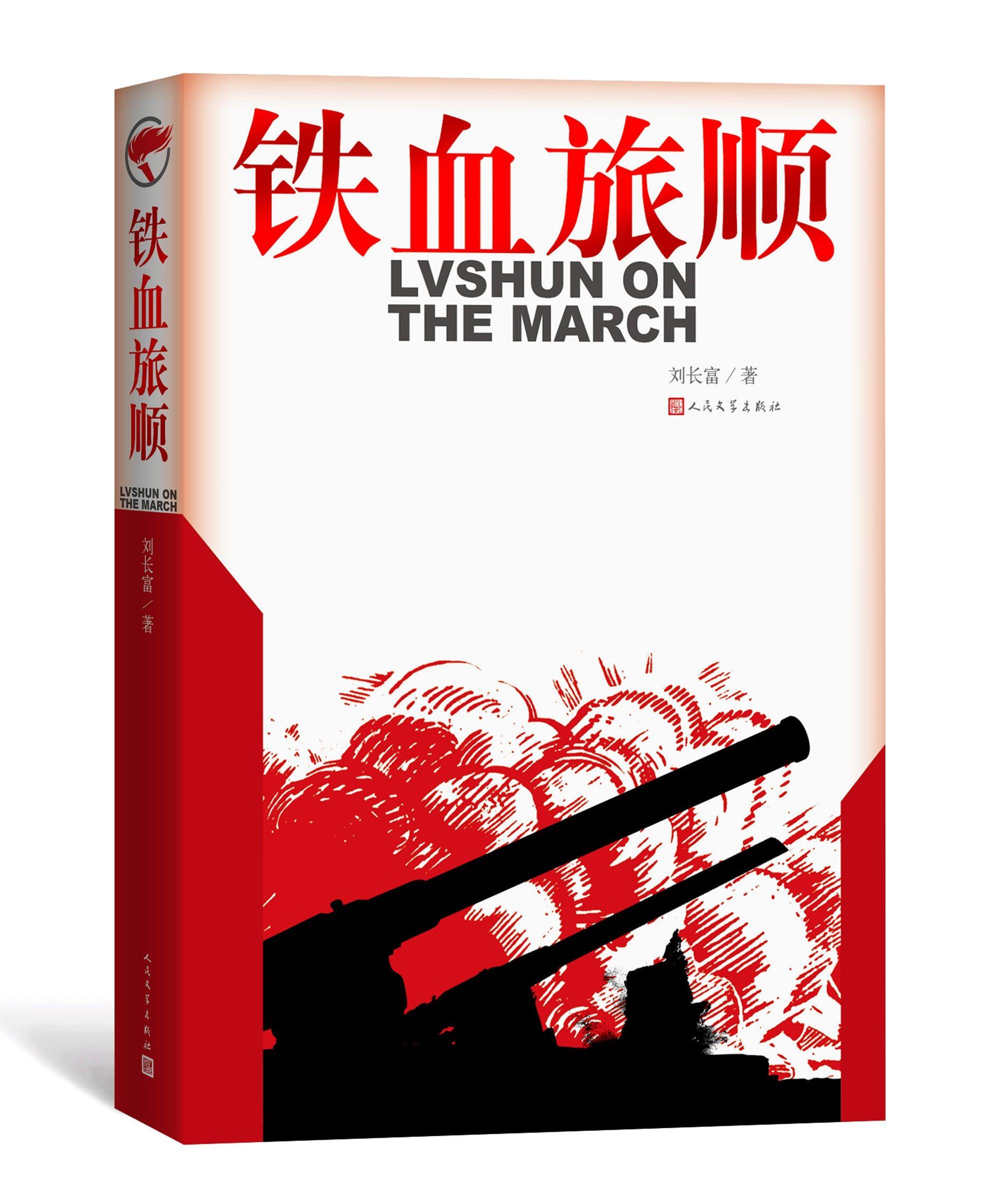 """《铁血旅顺》由人文社出版,以旅顺之动荡书写""""半部中国近代史"""""""