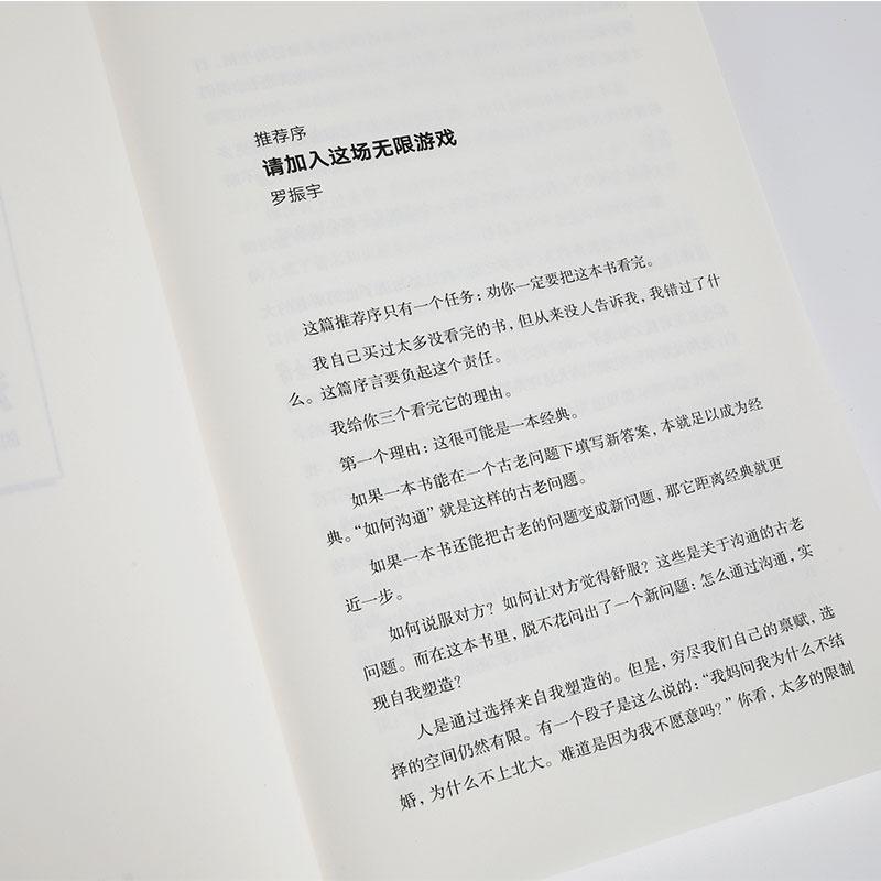 罗振宇等大咖推荐,脱不花《沟通的方法》上市20天销量突破20万册-出版人杂志官网