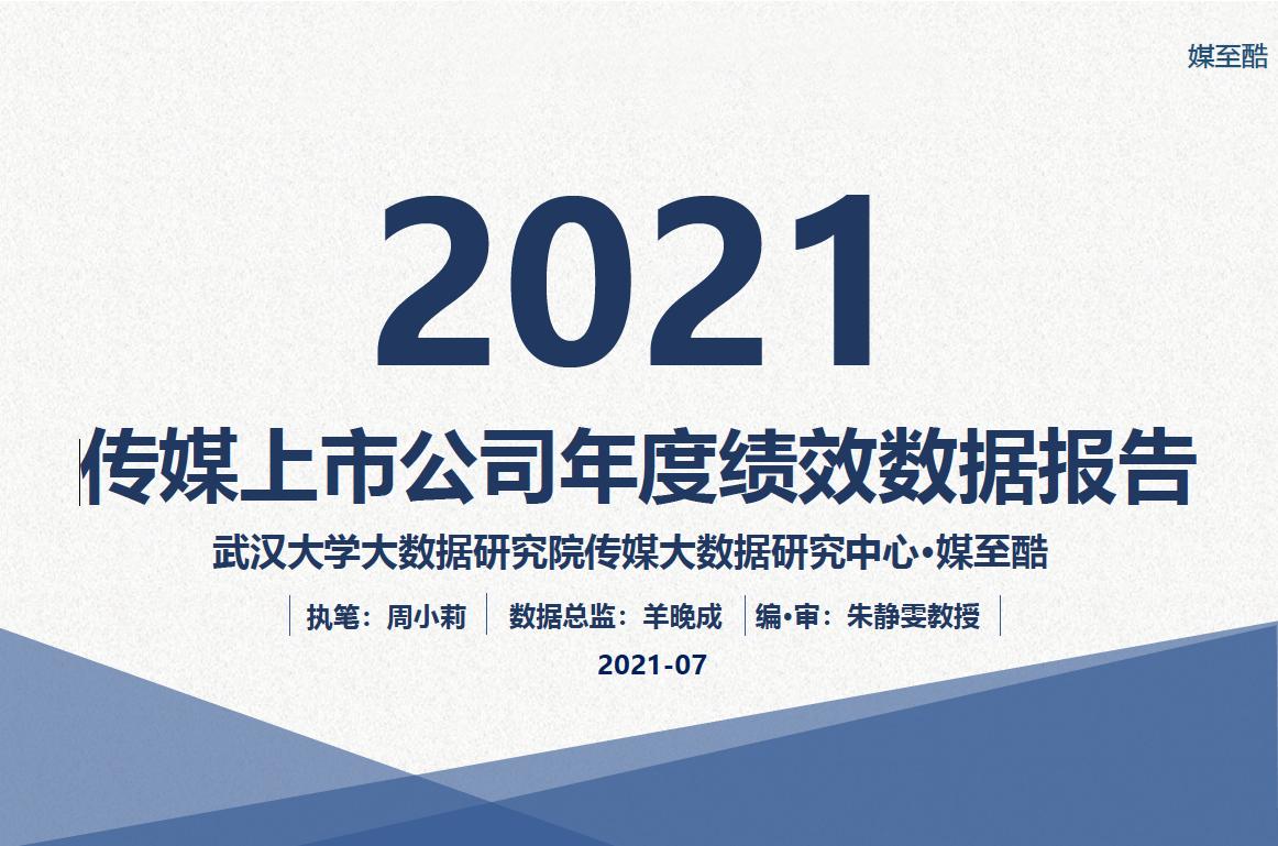 2021传媒上市公司年度绩效数据报告