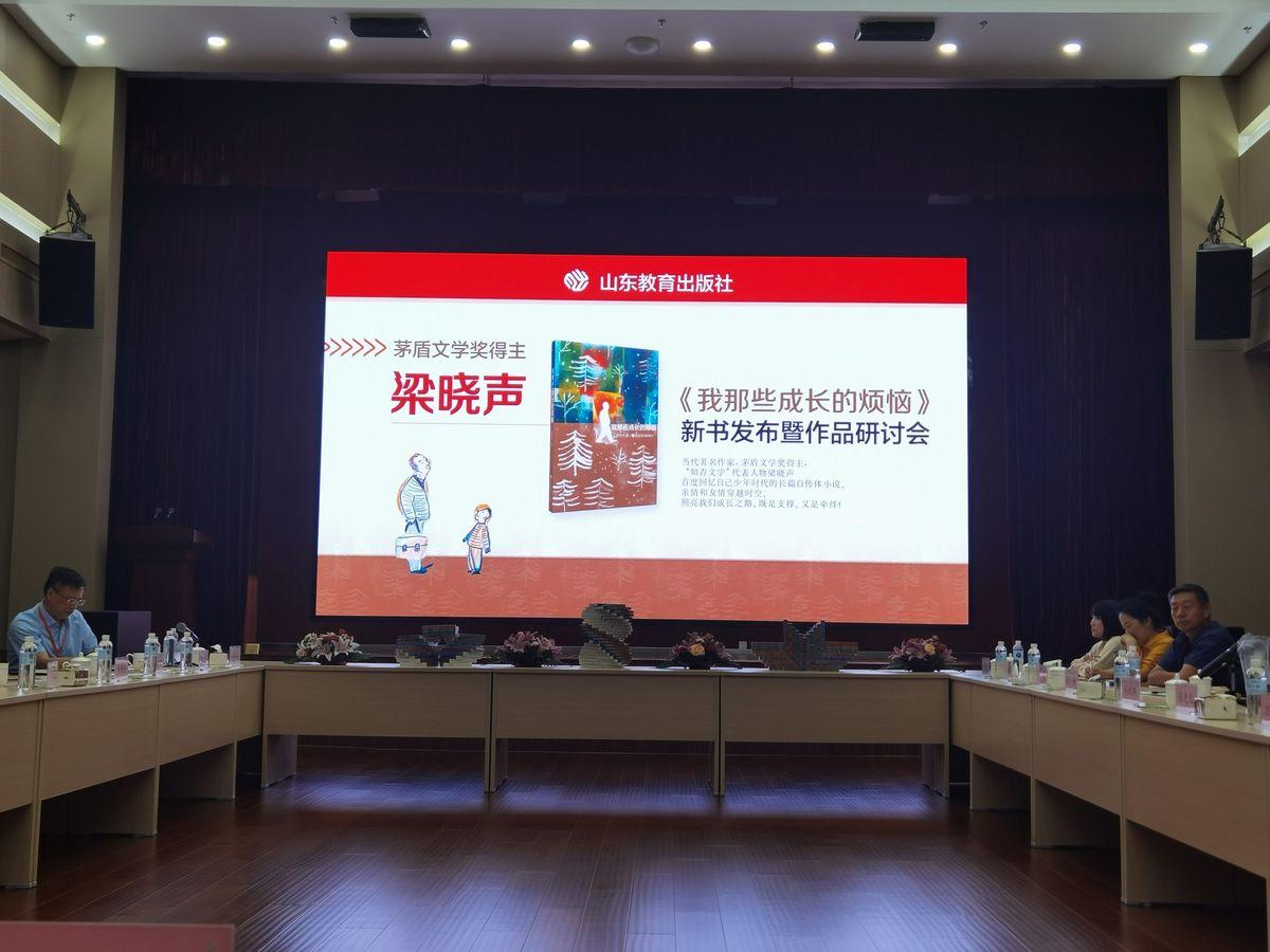 《我那些成长的烦恼》新书发布暨作品研讨会在泉城济南召开-出版人杂志官网