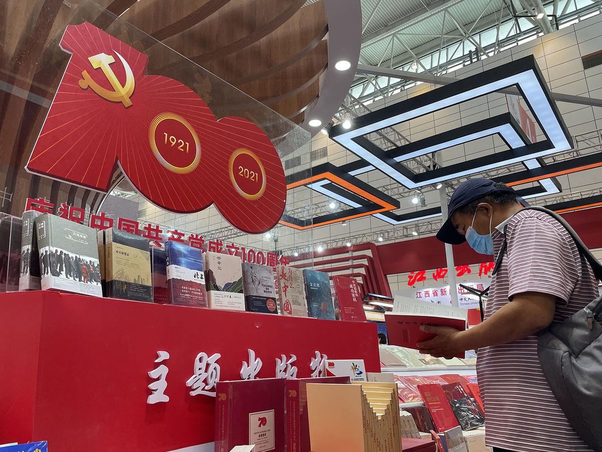 以精品佳作庆祝中国共产党成立100周年  北京出版集团参展第30届全国图书交易博览会-出版人杂志官网