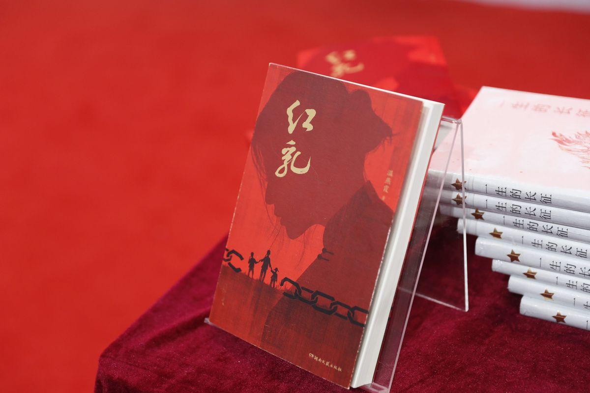 心系国之大者,书写英雄史诗 ——《一生的长征》《红乳》新书发布会在山东召开-出版人杂志官网
