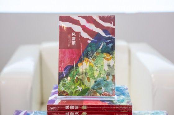 抗战题材儿童文学《风雷顶》山东首发  以胶东孩子视角展现民族新生的战火岁月-出版人杂志官网