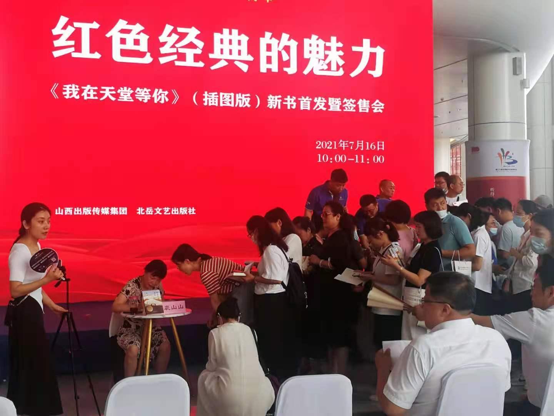 军旅作家裘山山用青春书写进藏诗篇,《我在天堂等你》(插图纪念版)纪念西藏解放70周年