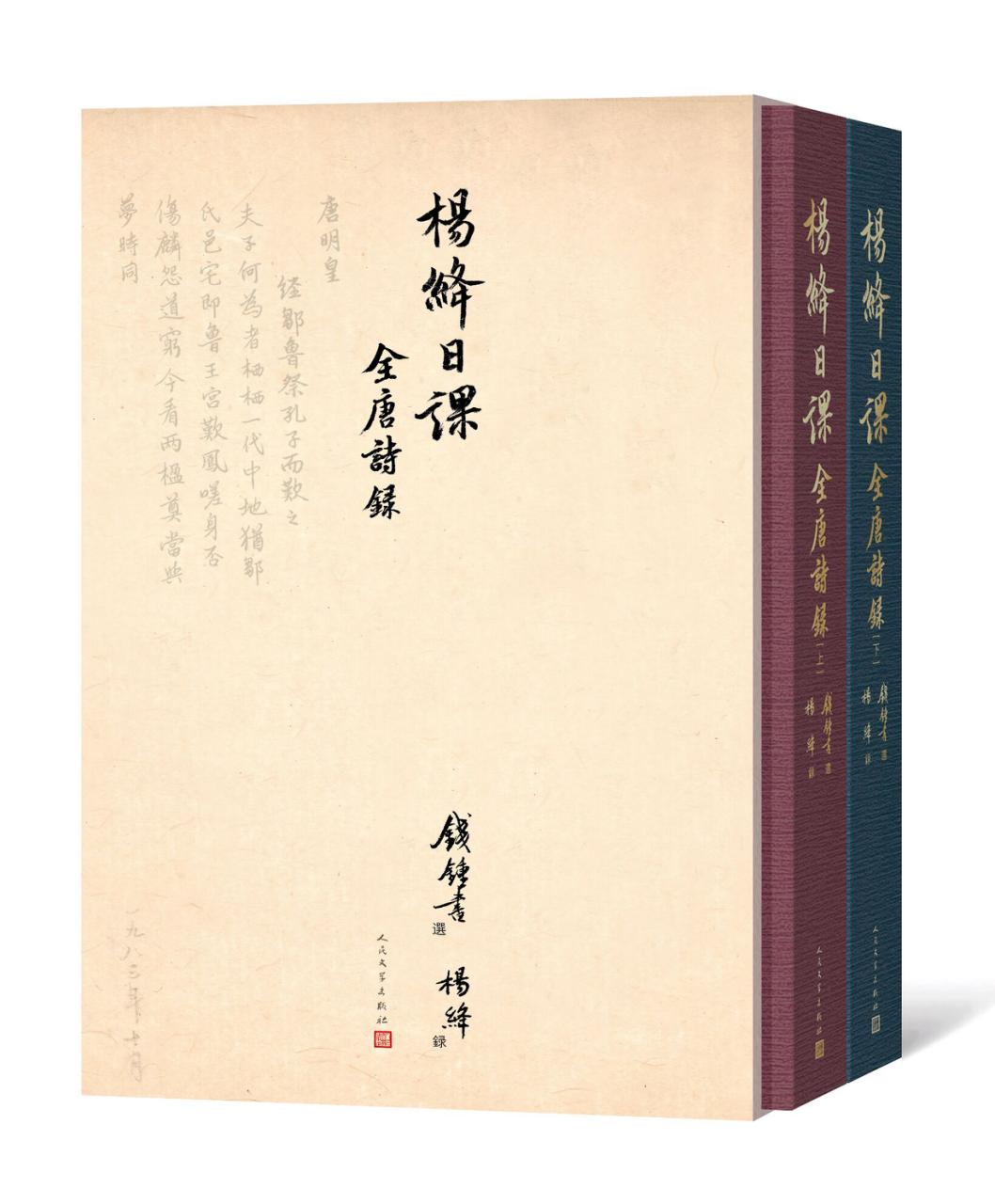 为纪念杨绛诞辰110周年,人文社出版手稿影印版《杨绛日课全唐诗录》