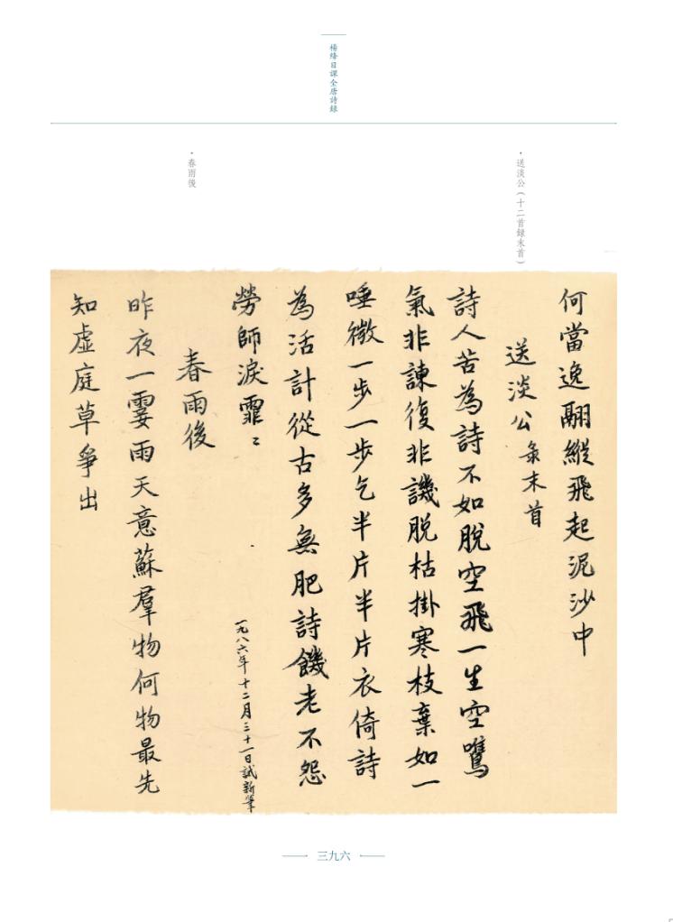 为纪念杨绛诞辰110周年,人文社出版手稿影印版《杨绛日课全唐诗录》-出版人杂志官网