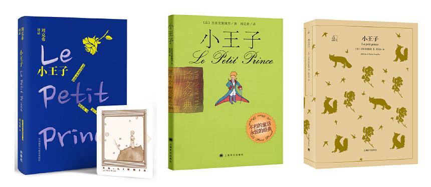我们需要这么多《小王子》吗?——也谈公版书重译的生意