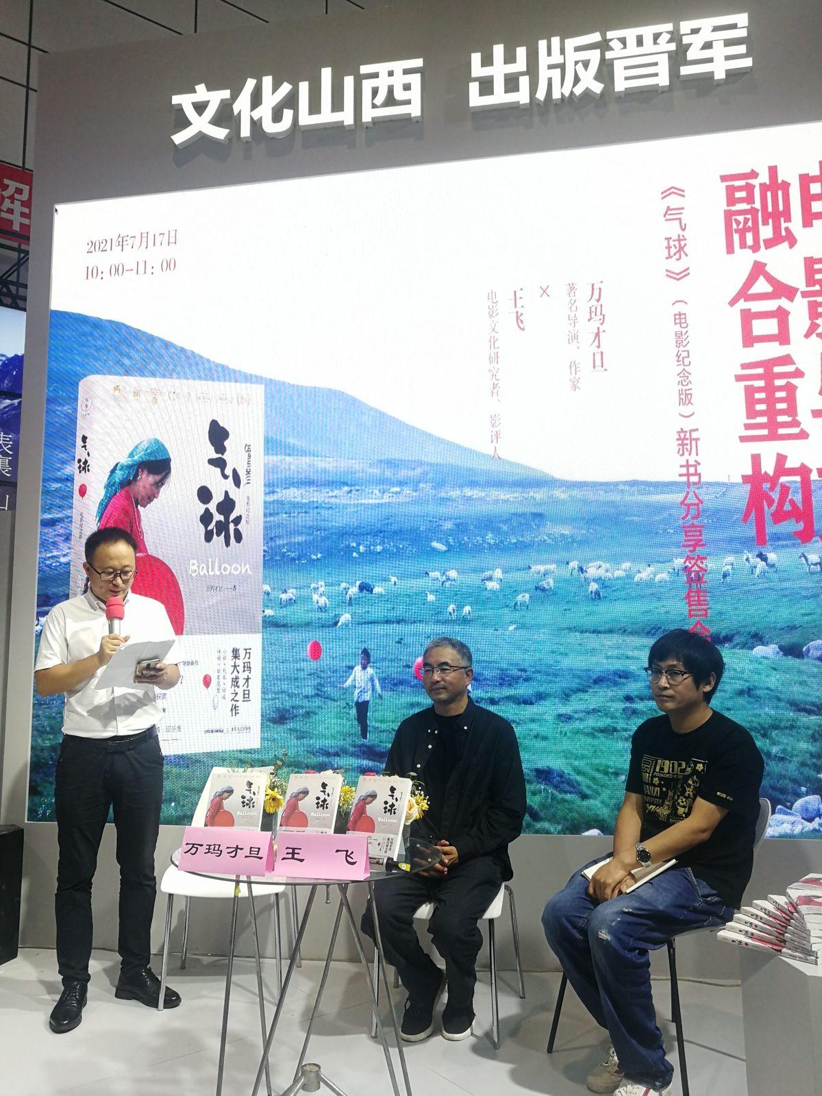 华语十佳影片《气球》原著由北岳文艺出版社出版,是原著、剧本、访谈、评论、剧照的集大成书-出版人杂志官网