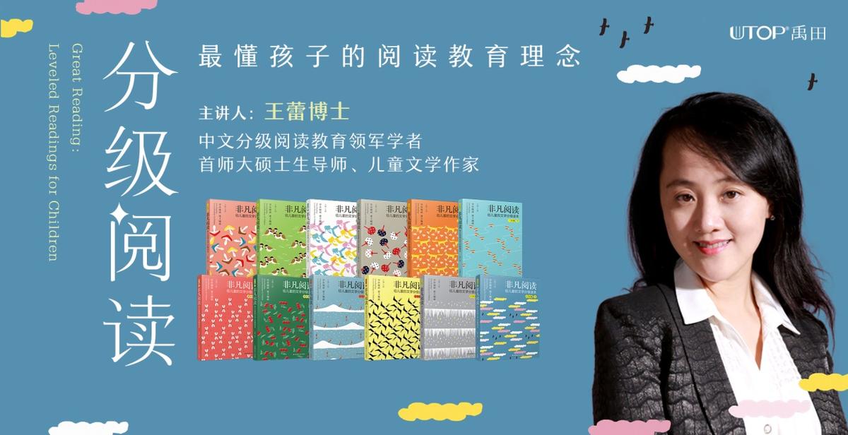 中文分级阅读教育领军人物王蕾:别让不懂中文之美成为当代儿童的悲哀-出版人杂志官网