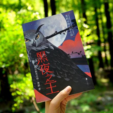自然文学作家黑鹤亮相书博会,《黑夜之王》《我和小狼》等新作依然还原自然本真模样-出版人杂志官网