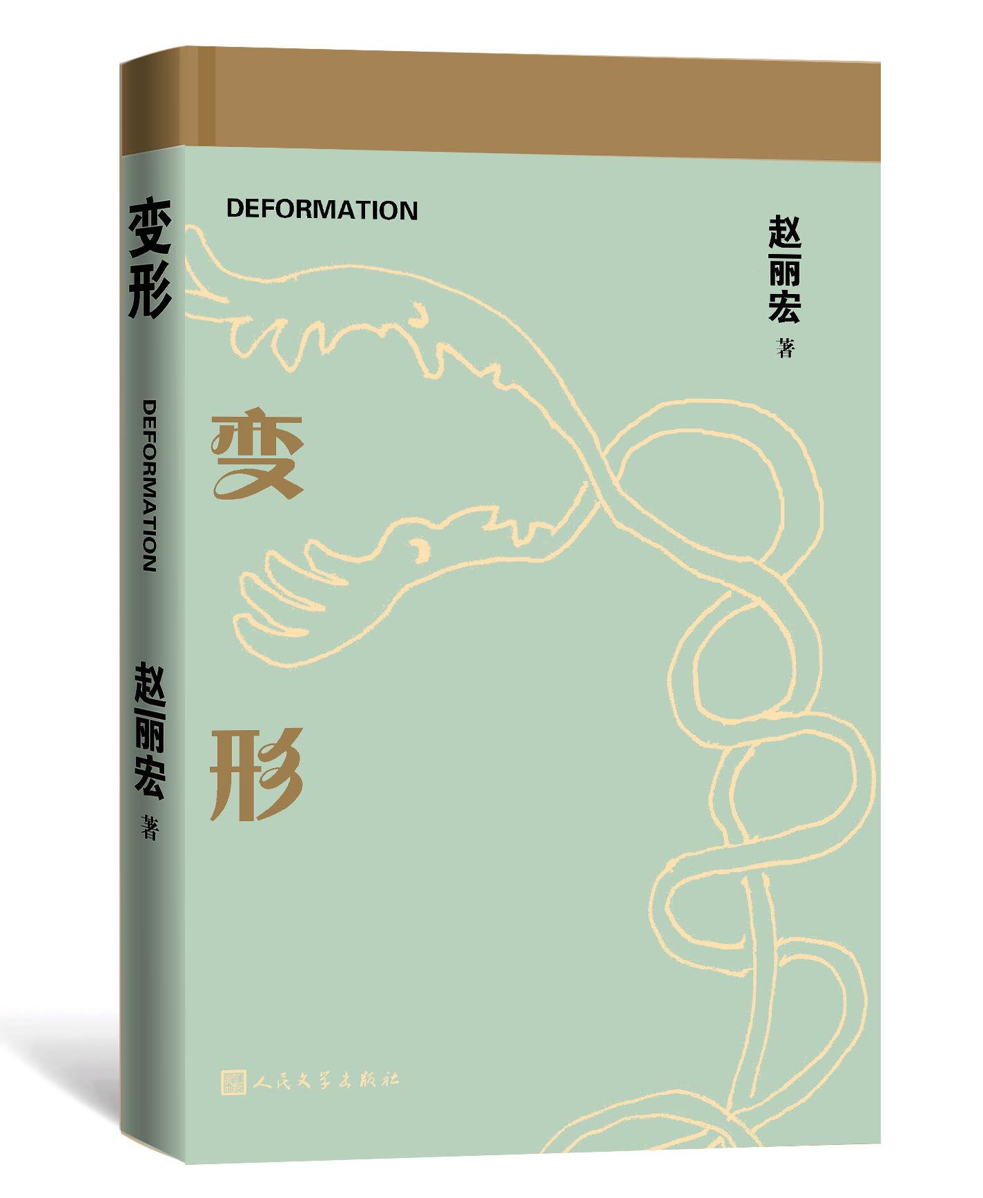 著名诗人赵丽宏新作《变形》由人文社出版,诗歌让成年人成长为儿童