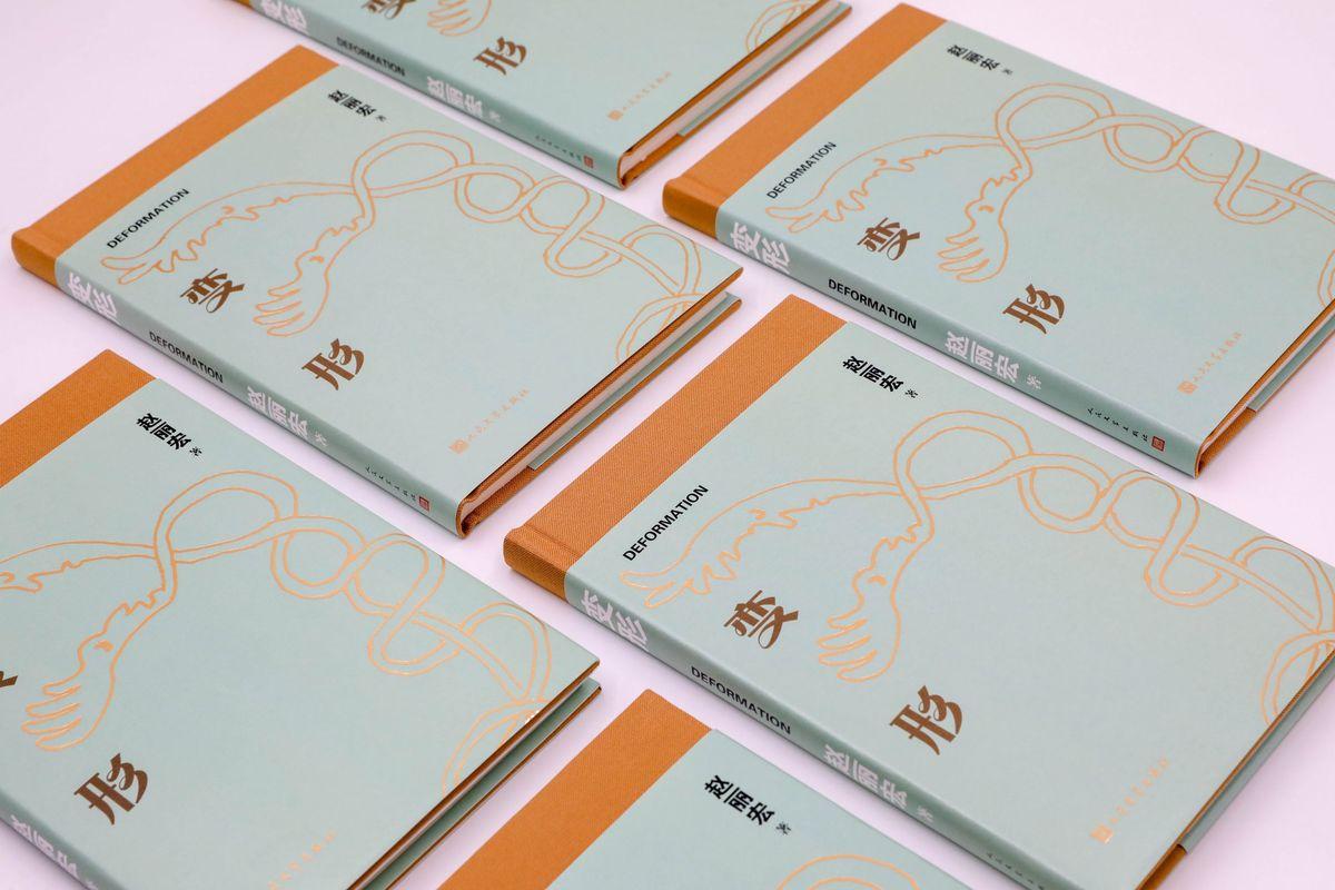 著名诗人赵丽宏新作《变形》由人文社出版,诗歌让成年人成长为儿童-出版人杂志官网