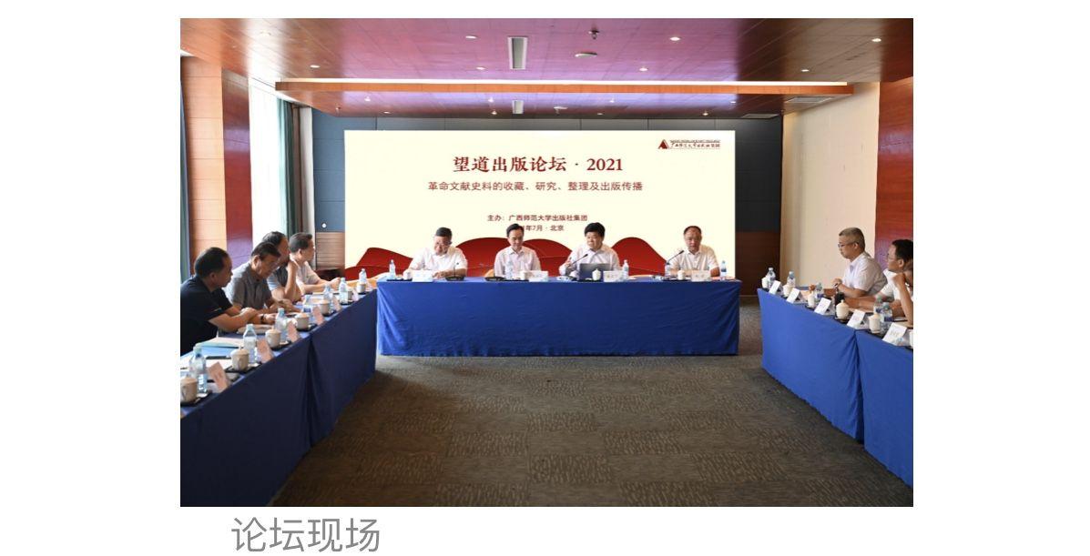 """守望真理 坚持大道  ——广西师大社""""望道出版论坛·2021""""在北京成功举"""