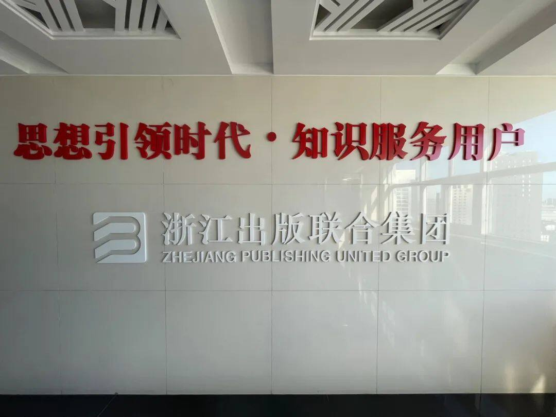 浙版传媒今日主板上市,地方出版豪强齐聚A股-出版人杂志官网