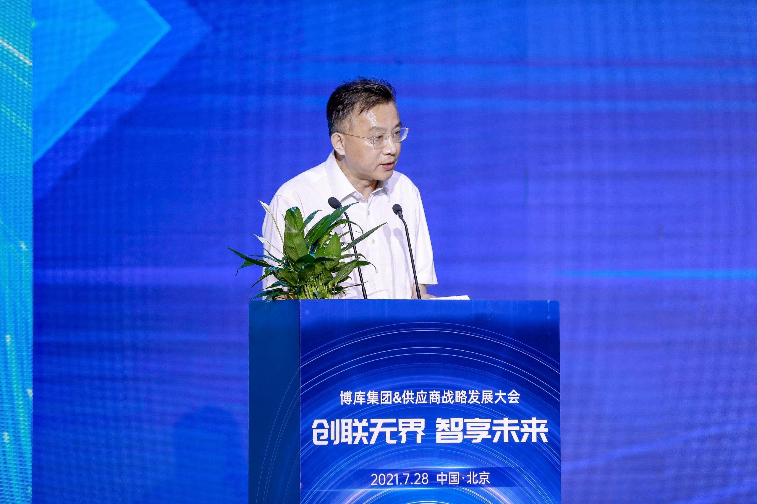 创联无界 智享未来:博库集团供应商战略发展大会在京召开
