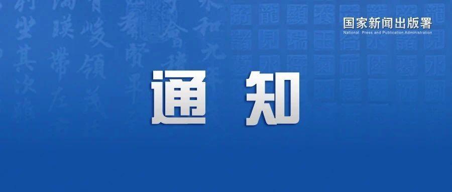 第五届中国出版政府奖正式公布