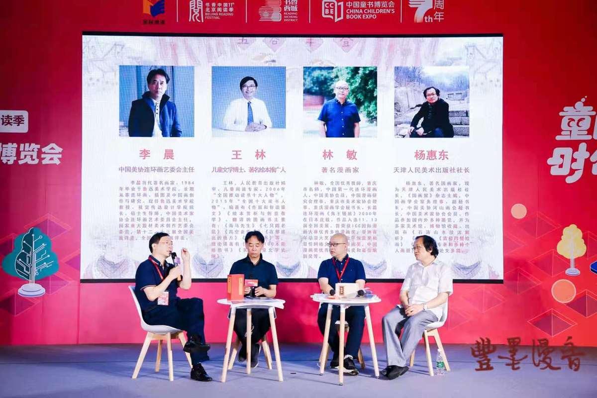 """三场""""以美为媒""""专家对话在2021童博会圆满举办-出版人杂志官网"""