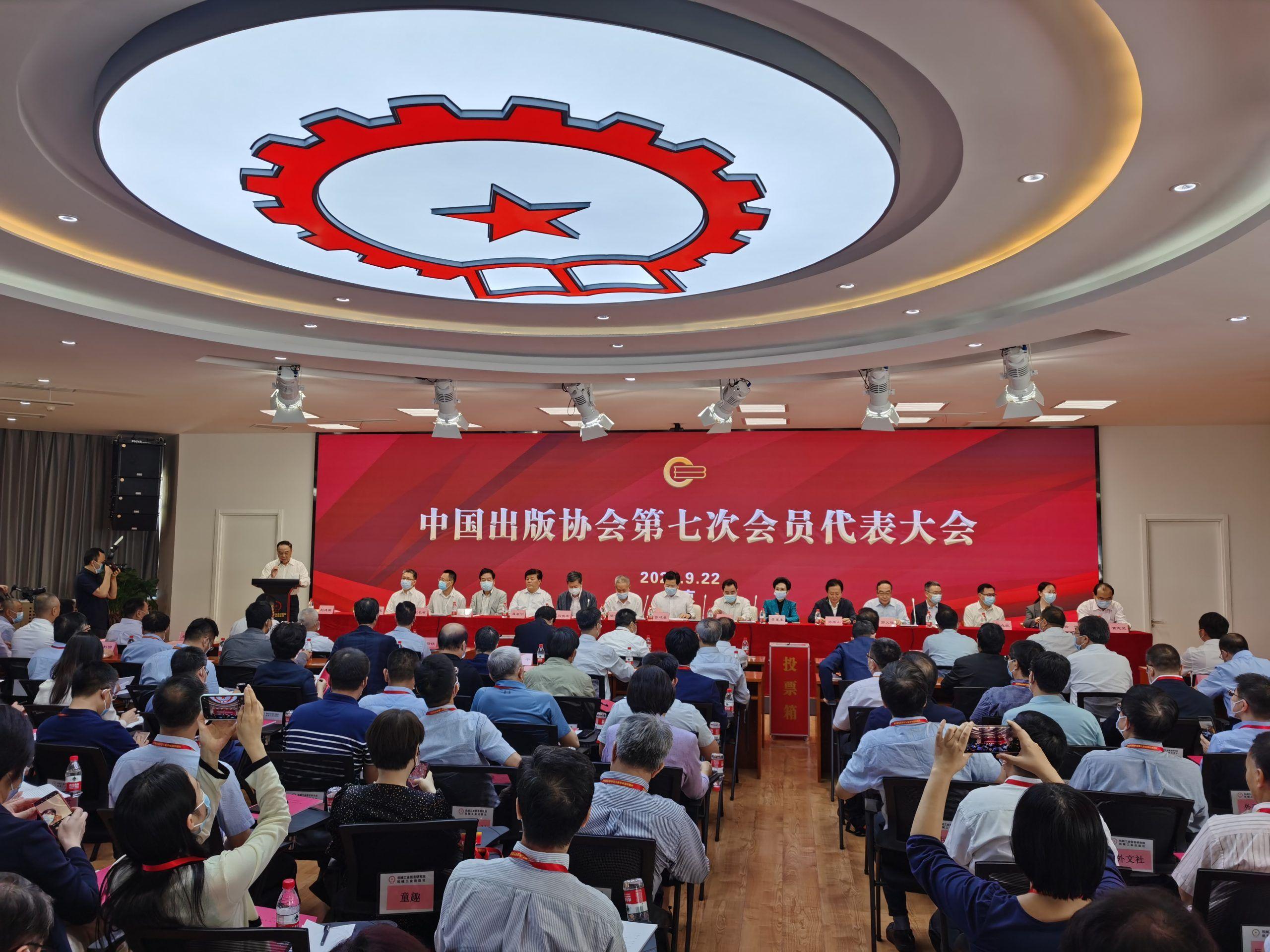 中国出版协会召开第七次会员代表大会