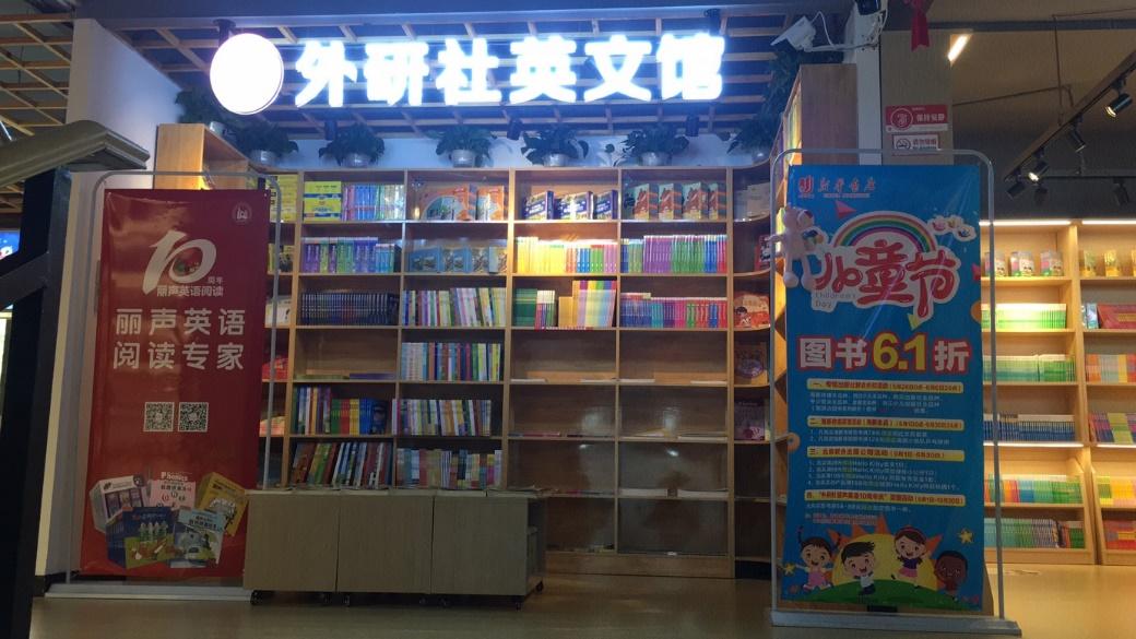 外研社联动百家书店 锻造社店全民阅读推广共同体 —— 丽声十周年 照亮英语阅读的未来