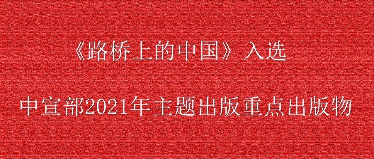 四连中!山东画报出版社《路桥上的中国》入选2021年主题出版重点出版物