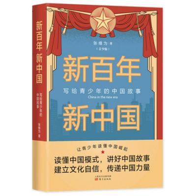 张维为新作《新百年新中国(青少版)》出版,一书让青少年读懂中国崛起