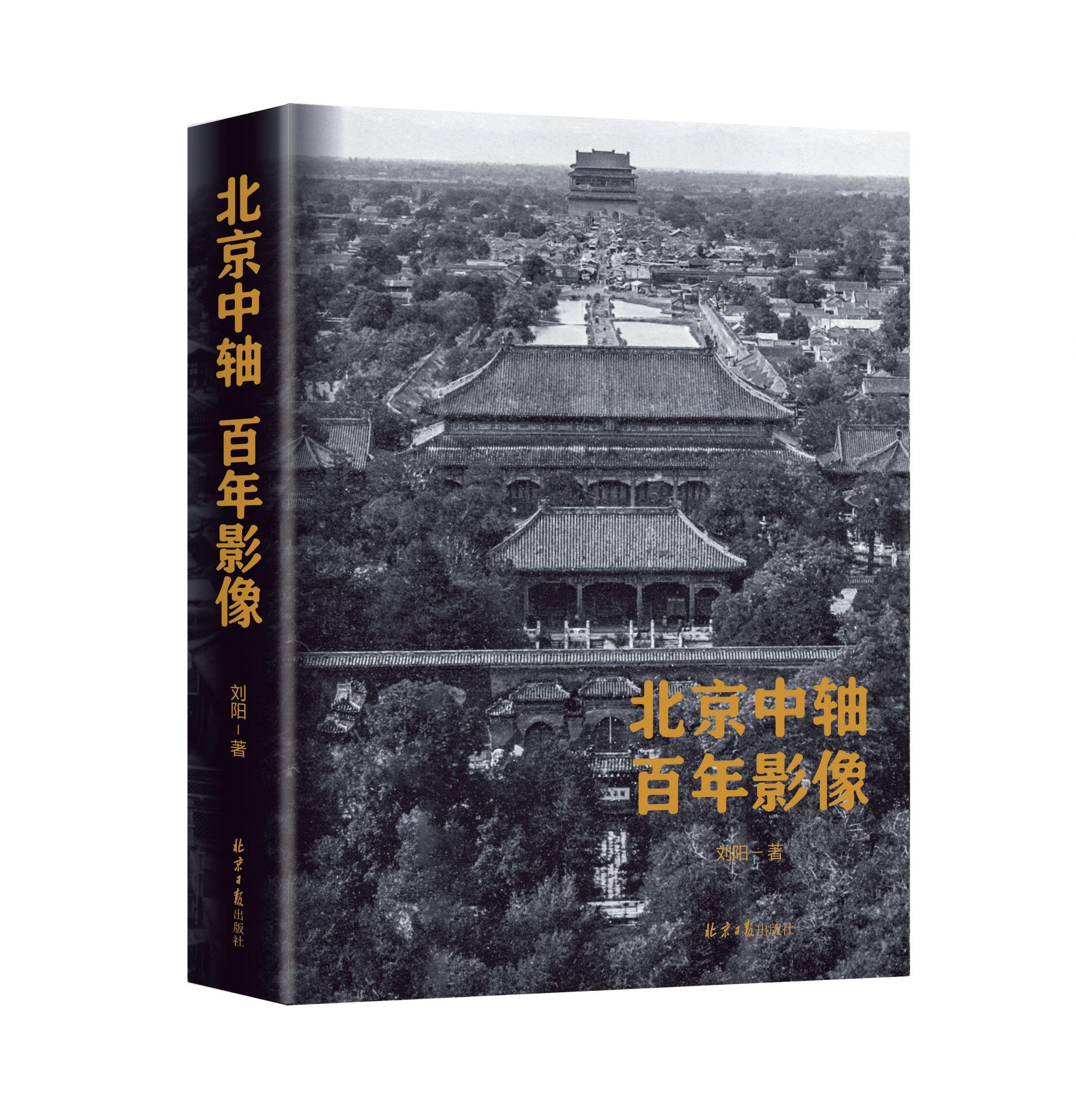 《北京中轴百年影像》出版,用700余张百年前的老照片讲述北京历史