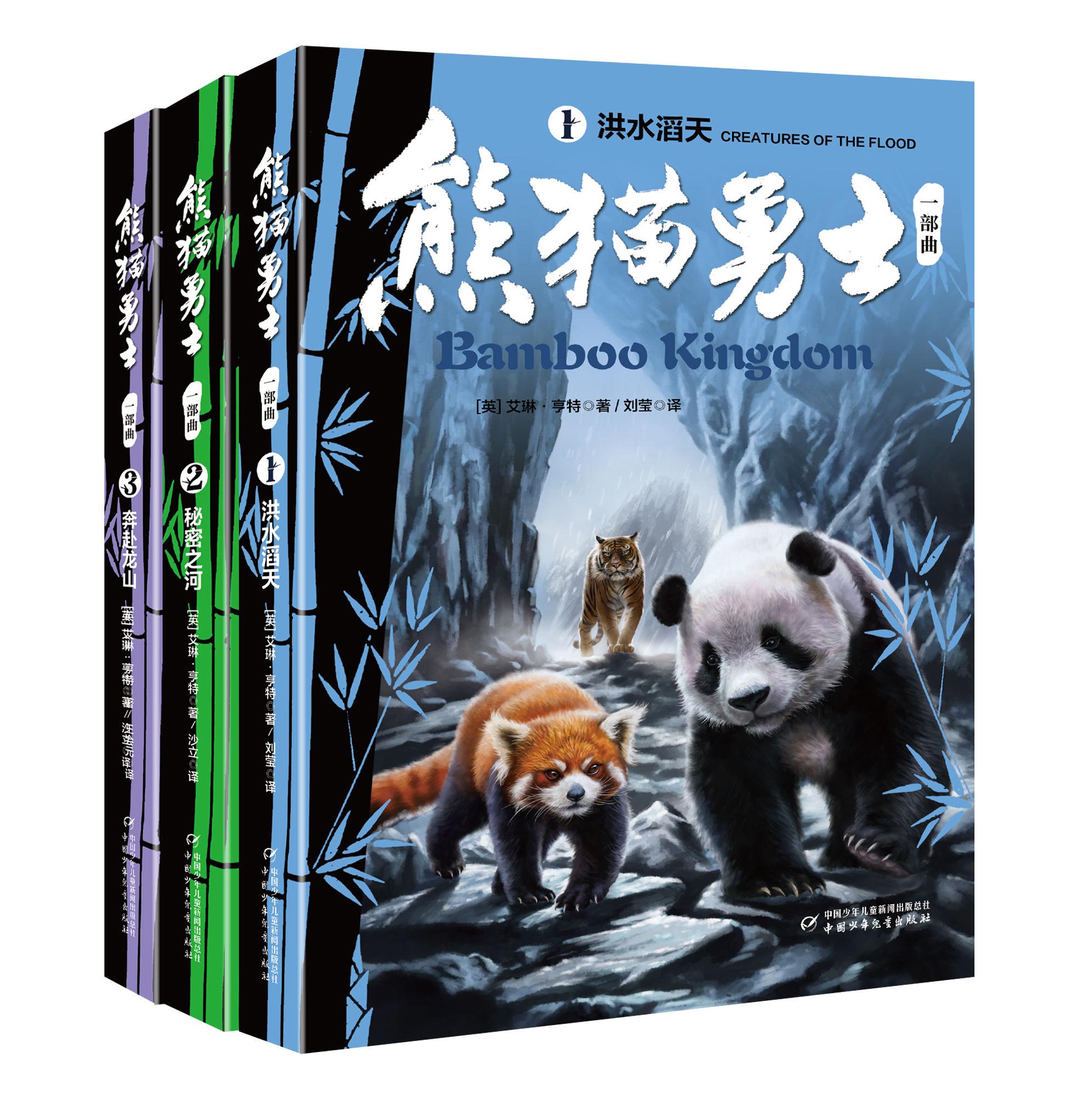 国宝传奇《熊猫勇士》全球首发,中少社携手国际团队打造中国特色动物奇幻小说