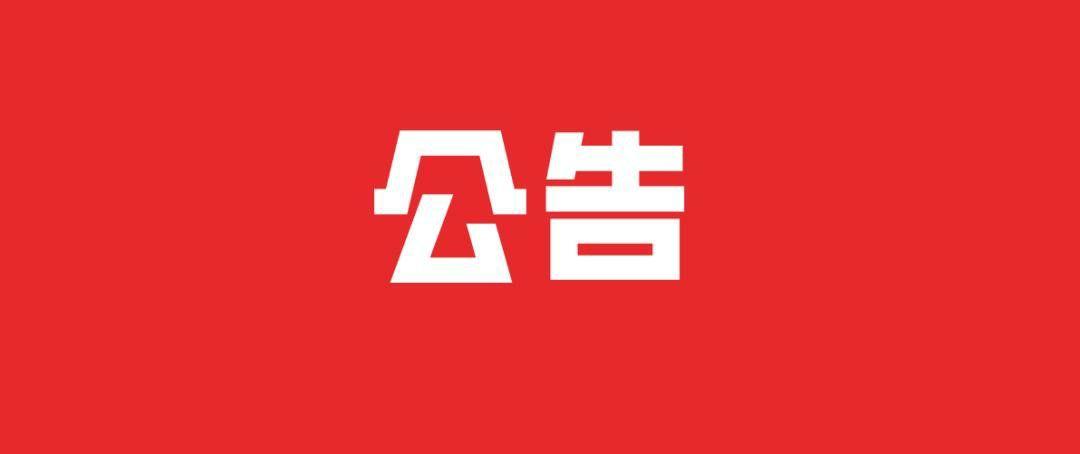 通知!第二十八届北京国际图书博览会延期举办