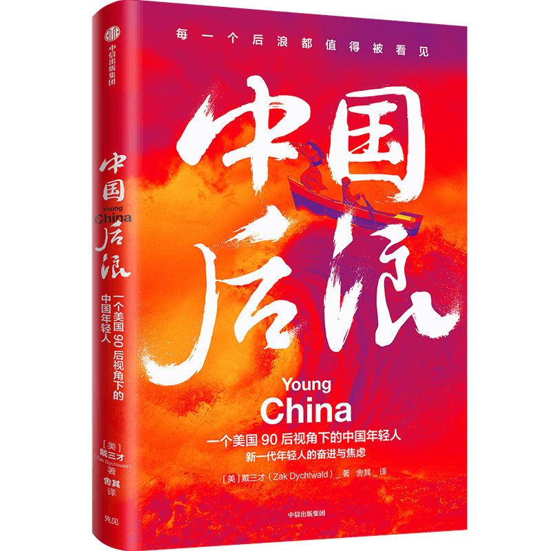 《中国后浪》出版,一个美国90后视角下的中国年轻人