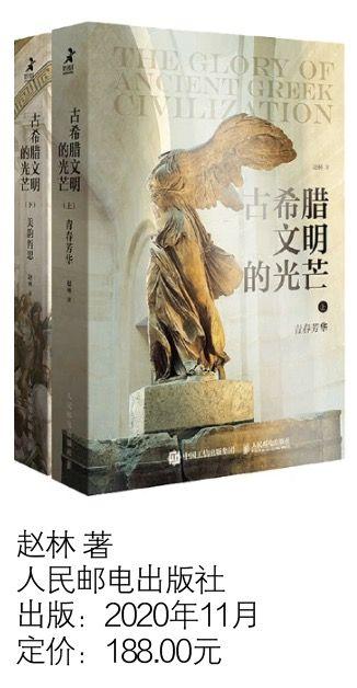 一束古希腊文明的光-出版人杂志官网