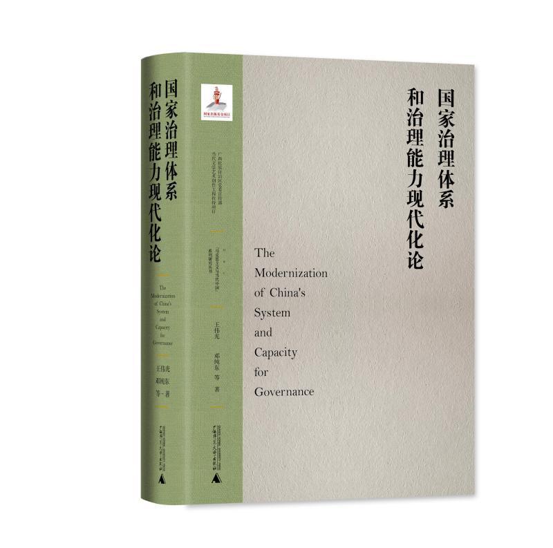 《国家治理体系和治理能力现代化论》近日出版