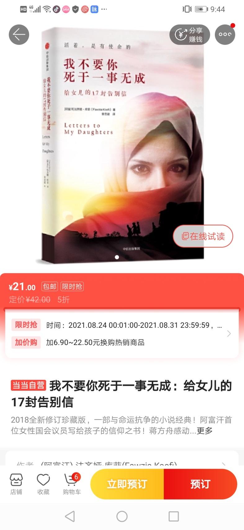 """阿富汗局势""""溢出效应""""影响图书销售 当当多个图书售罄-出版人杂志官网"""