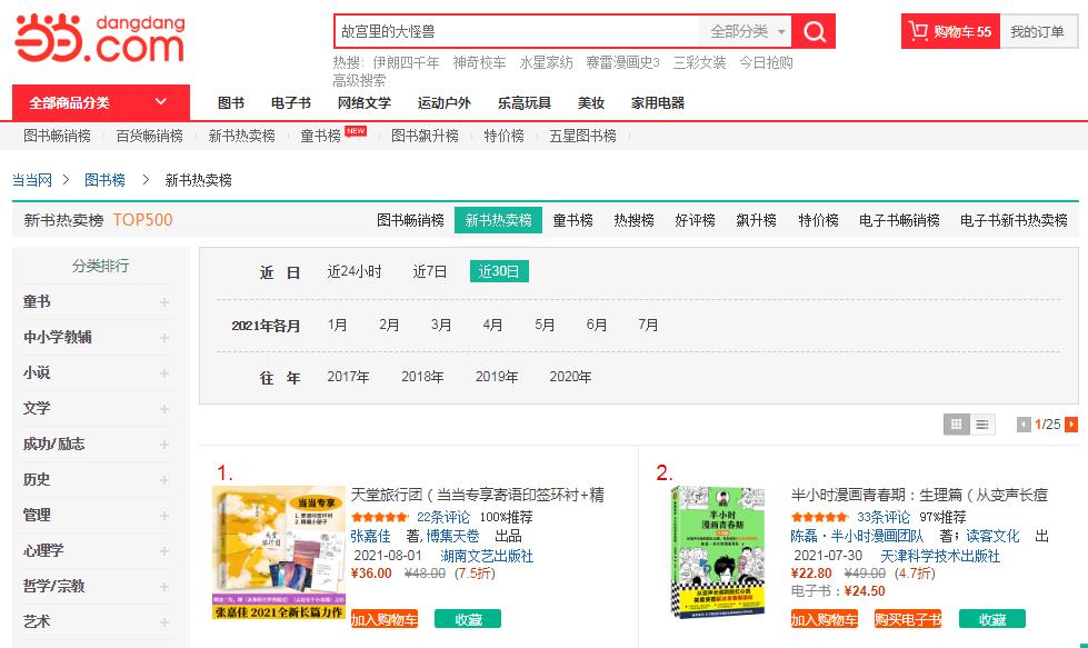 张嘉佳、陈磊·半小时漫画团队拿下当当暑期档新书TOP2-出版人杂志官网
