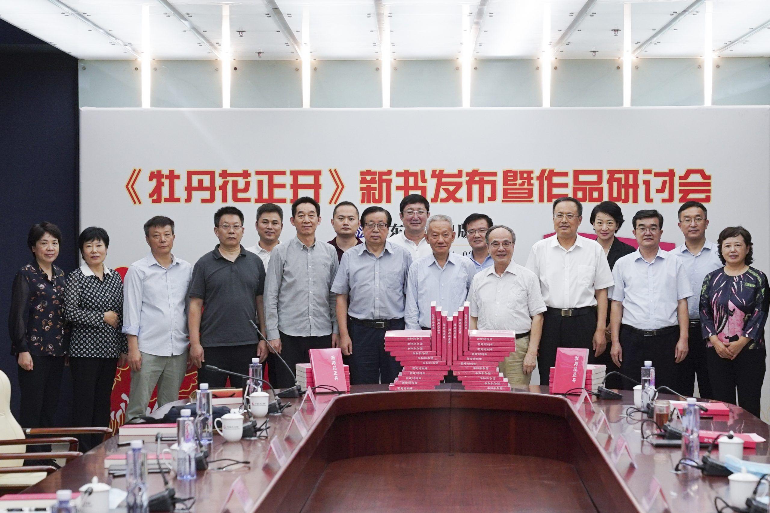红色长篇小说《牡丹花正开》新书发布暨作品研讨会在北京召开