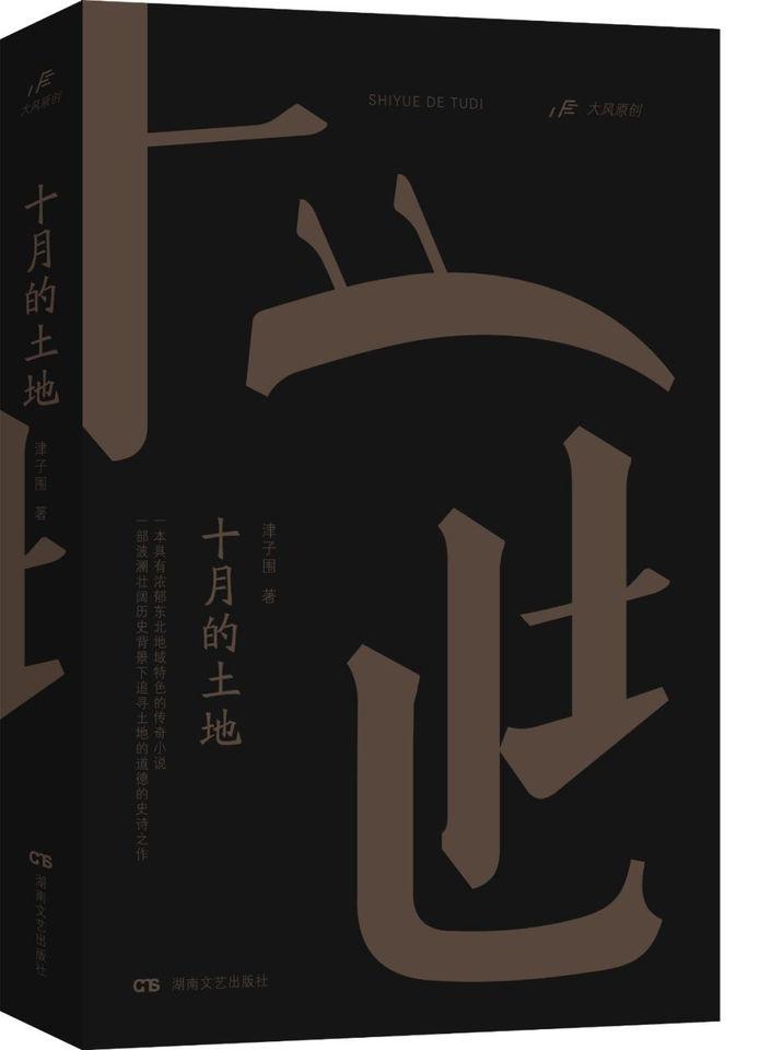 家族小说的别样叙述-出版人杂志官网