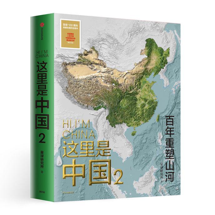 """码洋超2亿的""""这里是中国""""系列为什么这么火?-出版人杂志官网"""